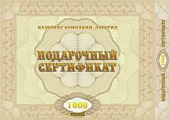 Сертификат на 1000 рублей лицо