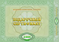 Сертификат в 0000 рублей лицо