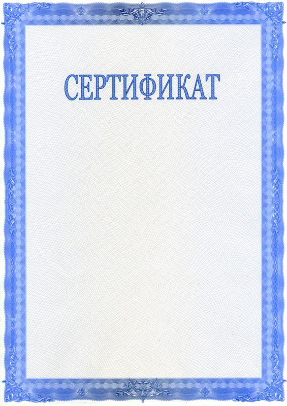 бланки сертификатов и сертификатов