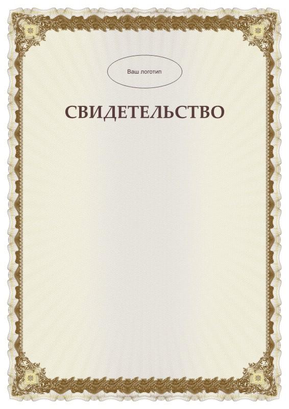 готовые бланки грамот бланки дипломов бланки сертификатов бланки свидетельств